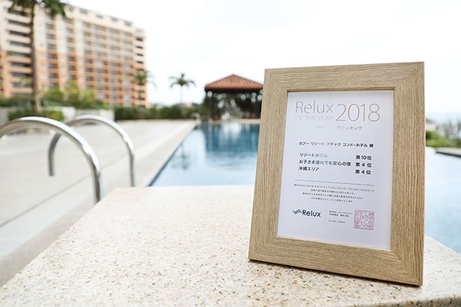 「Relux OF THE YEAR 2018」でカフーリゾートが3カテゴリで受賞