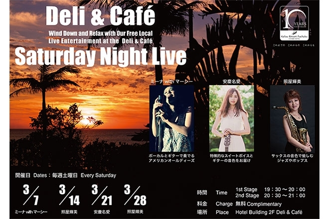 3月のDeli & Café Saturday Night Live
