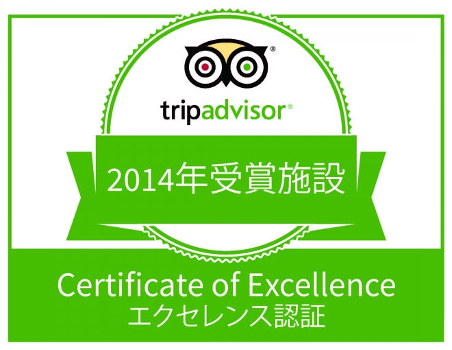 Trip Advisor 2014年エクセレンス認証(Certificate of Excellence)を受賞