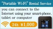 Portable Wi-Fi Rental Servise