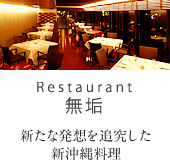 Restaurant 無垢