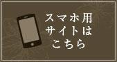 スマートフォン用のページを表示するには こちらをタップしてください