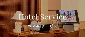 ホテルサービス